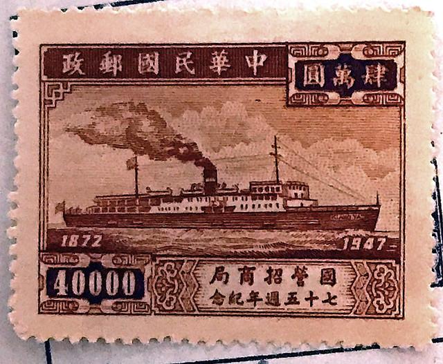Photo:China Ship By byzantiumbooks