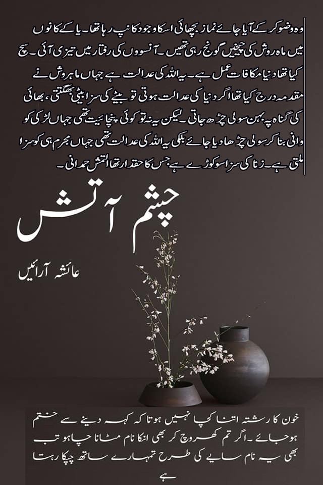 Chashm E Attish is a Rude hero base Romantic and Revenge Based Social urdu novel, rude hero cousin and love story based urdu novel by Ayesha Arain.