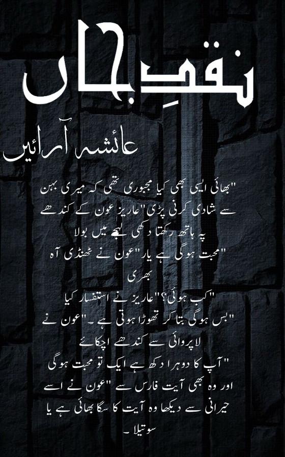 Naqd E Jaan is a Rude hero base Romantic and Funny Based Social urdu novel, rude hero cousin and love story based urdu novel by Ayesha Arain.
