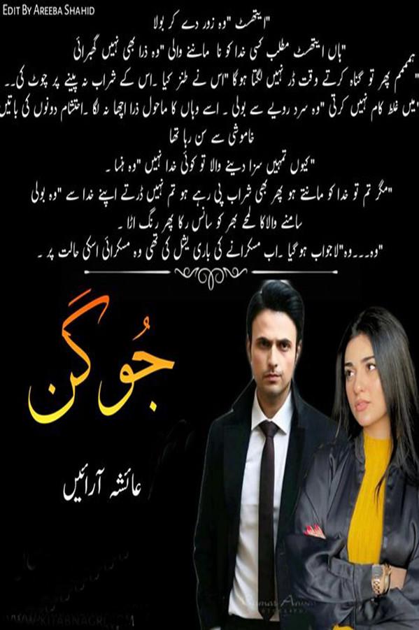 Jogan is a Islamic base urdu educational novel and Social Based urdu novel, rude hero cousin and Family story based urdu novel by Ayesha Arain.