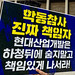 20211001_광주 학동 건물해체 붕괴 참사의 원청인 현대산업개발은 책임져라!