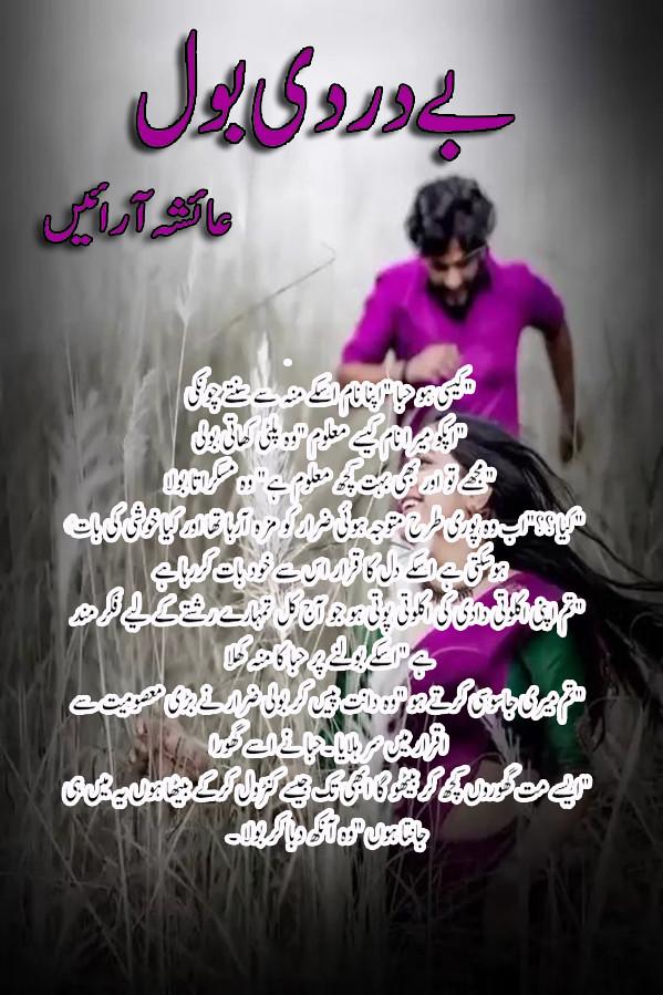 Be Dardi Bol By Ayesha Arain