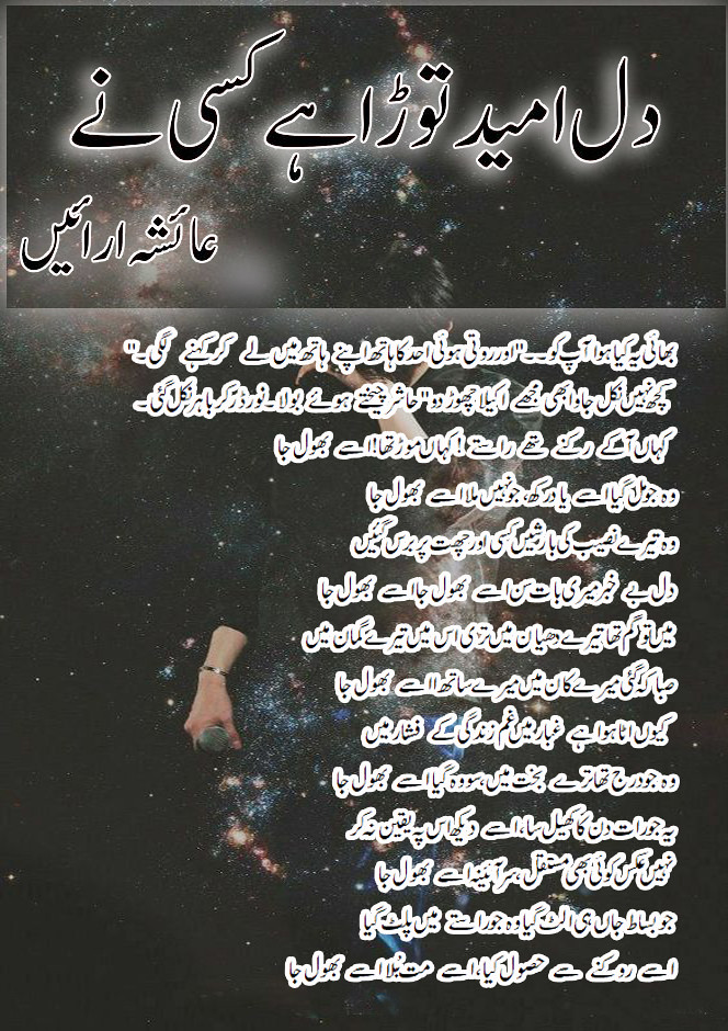 Dil E Umeed Tora Hai Kisi Ny By Ayesha Arain