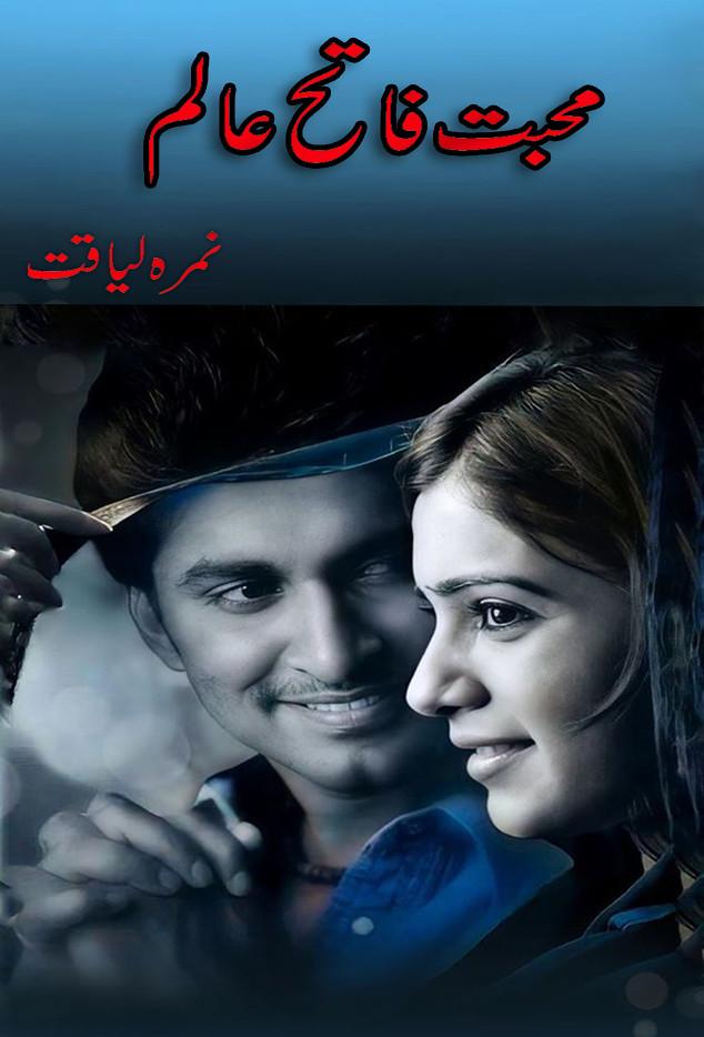 Muhabbat Fateh Alam is Romantic urdu novel and Rude hero cousin based Urdu novel, innocent heroine, Interesting and latest urdu novel by Nimra Liaqat.