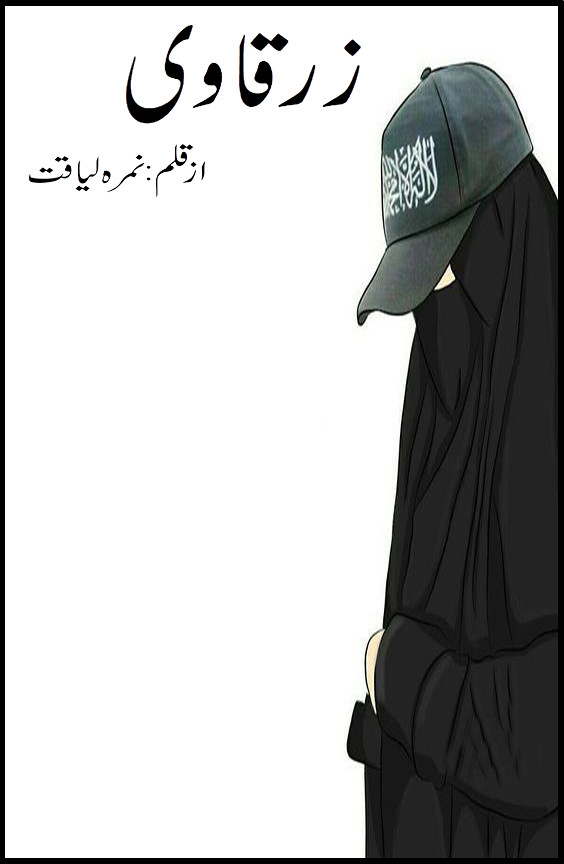 Zarqavi is Romantic urdu novel and Rude hero cousin based Urdu novel, Army Based Action novel, ISI based based urdu novel by Nimra Liaqat.