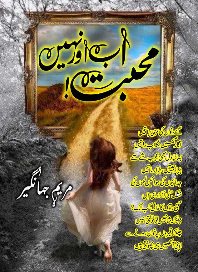 Mohabbat Ab Aur Nahi is Romantic Social urdu novel and Rude hero cousin based Urdu novel, Innocent Heroin Based Romantic novel, Family based urdu novel by Maryam Jahangir.