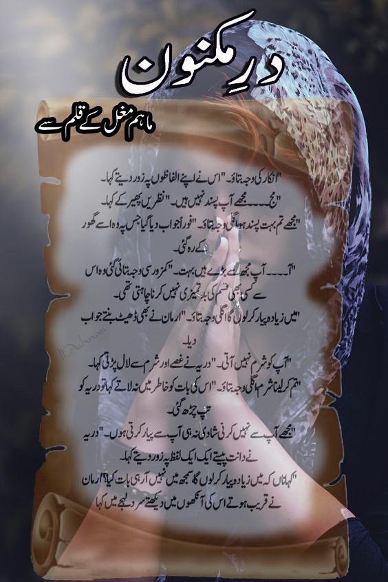 Dur e Maknoon is Romantic Social and Rude hero cousin based Bold Urdu novel, Innocent Heroin and women education based romantic novel, Family based novel in urdu by Maham Mughal.