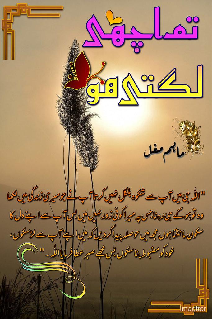 Tum Achi Lagti Ho is Social Romantic and Rude hero cousin based Bold Urdu novel, Innocent Heroin and women education based romantic novel, Rude Hero based Urdu Novel by Maham Mughal.